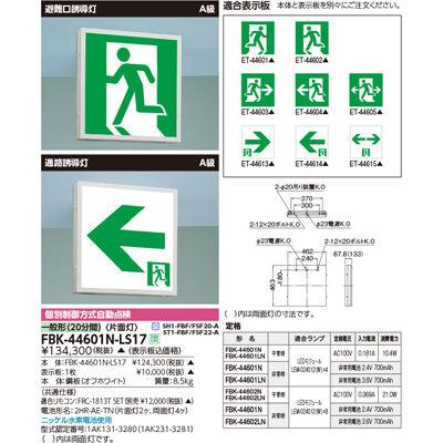 東芝 A級天井壁直付誘導灯電池内蔵片面 FBK-44601N-LS17