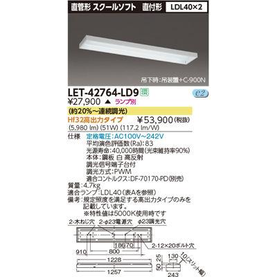 東芝 直管ランプシステムスクールソフト2灯 LET-42764-LD9