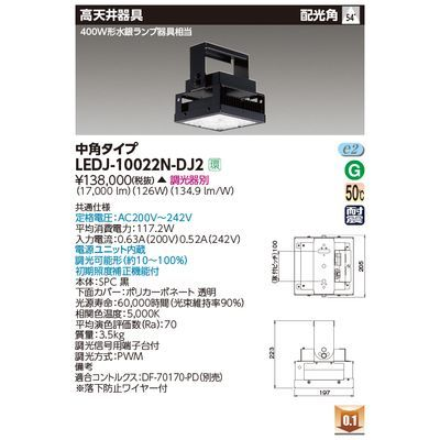 東芝 高天井器具角形シリーズ LEDJ-10022N-DJ2