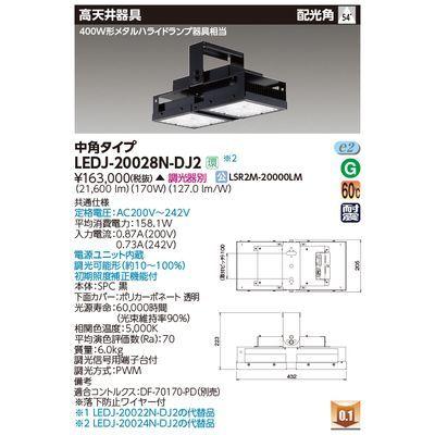 東芝 高天井器具角形シリーズ LEDJ-20028N-DJ2
