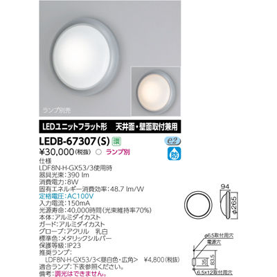 東芝 LED屋外器具 LEDB-67307(S)
