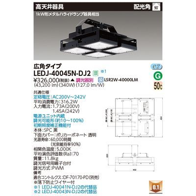 東芝 高天井器具角形シリーズ LEDJ-40045N-DJ2