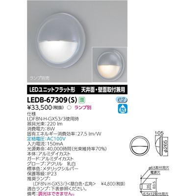 東芝 LED屋外器具 LEDB-67309(S)