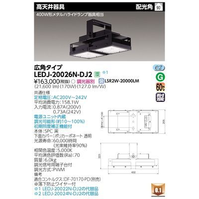 東芝 高天井器具角形シリーズ LEDJ-20026N-DJ2