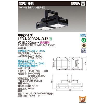 東芝 高天井器具角形シリーズ LEDJ-20032N-DJ2