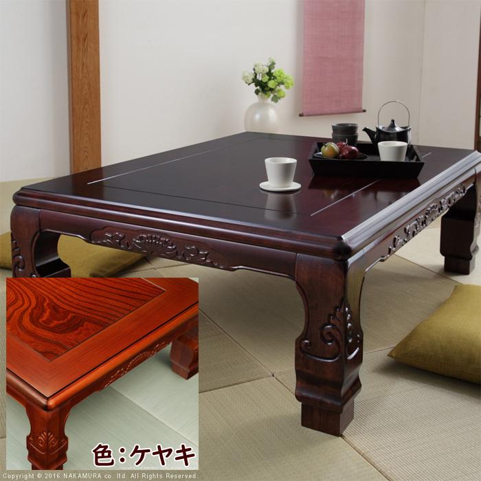 ナカムラ 家具調 長方形 和調継脚こたつ 120x90cm (ケヤキ) 11100342ky