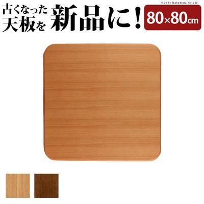 ナカムラ 正方形 楢ラウンドこたつ天板 〔アスター〕 80x80cm (ブラウン) 11100291br