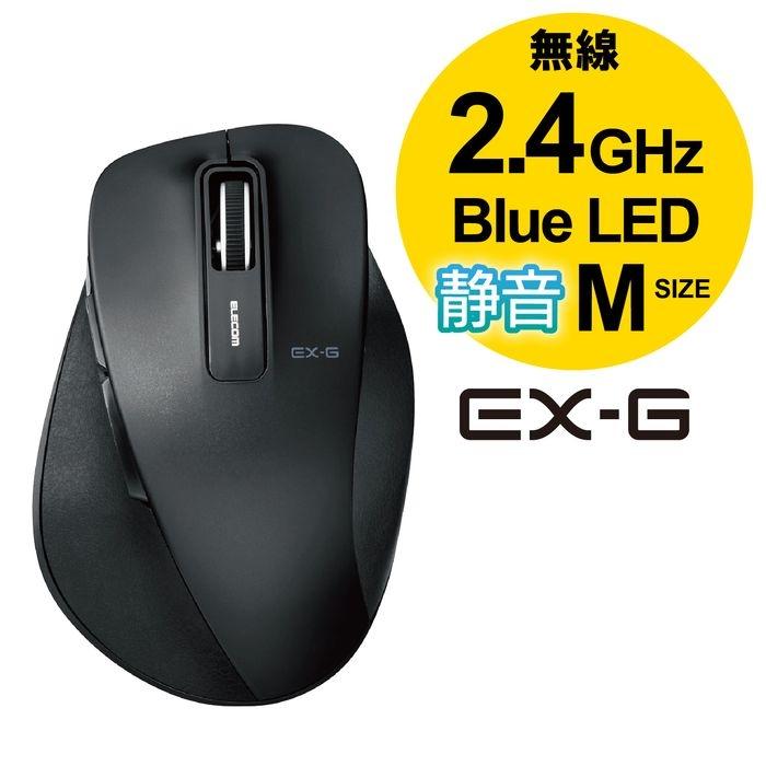 送料無料 エレコム 静音EX-G ワイヤレスBlueLEDマウス M-XGM10DBSBK Mサイズ 大人気 新作多数