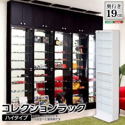 ホームテイスト コレクションラック【-Luke-ルーク】浅型ハイタイプ (ホワイト) CLR-485-WH