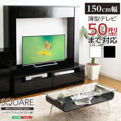 ホームテイスト 鏡面ハイタイプテレビ台【スクエア】150cm幅 (ホワイト) HGTV-150-WH