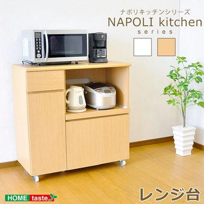 ホームテイスト ナポリキッチンシリーズ レンジワゴン【9090RW】 (ホワイト) NPK-9090RW-WH