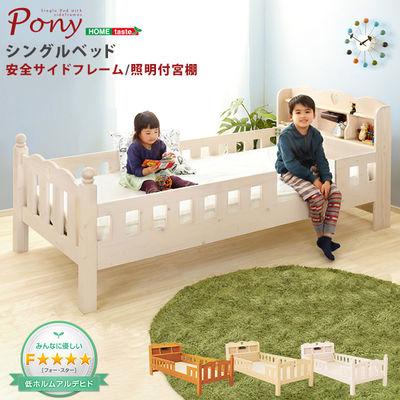 ホームテイスト サイドフレーム付きシングルベッド【Pony-ポニー-】(ベッド シングル サイドフレーム) (ライトブラウン) HT-0543-LBR