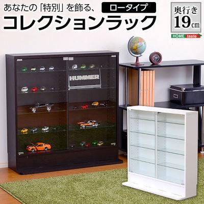 ホームテイスト コレクションラック【-Luke-ルーク】浅型ロータイプ (ダークブラウン) CLR-900-DBR