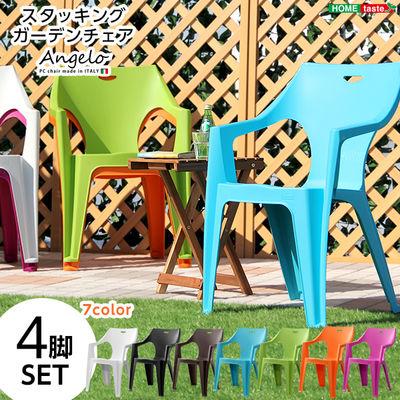 ホームテイスト ガーデンデザインチェア4脚セット【アンジェロ -ANGELO-】(ガーデン イス 4脚) (ライトブルー) SH-05-12270-LB