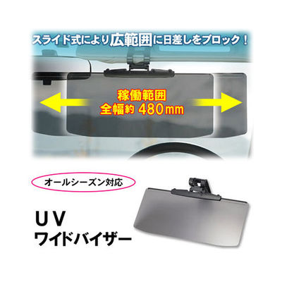 富士パックス販売 UVワイドバイザー【40個セット】 h813【納期目安:1ヶ月】