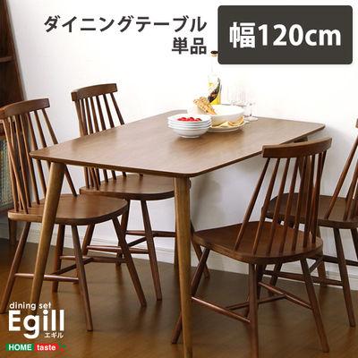 ホームテイスト ダイニング【Egill-エギル-】ダイニングテーブル単品(幅120cmタイプ) (ウォールナット) SH-01EGL-T120