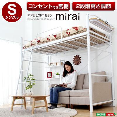 ホームテイスト ロフトパイプベッド ミライ-mirai- (ホワイト)【北海道への配達不可】 HT70-98