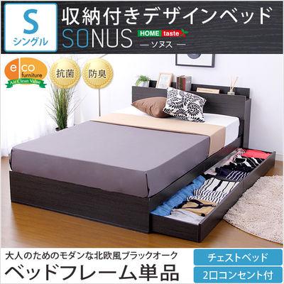 ホームテイスト 収納付きデザインベッド【ソヌス-SONUS-(シングル)】 (ブラックオーク) WB-013NBS