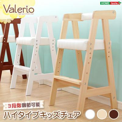 ホームテイスト ハイタイプキッズチェア【ヴァレリオ-VALERIO-】(キッズ チェア 椅子) (ブラウン) HT-CCH-BR【納期目安:06/中旬入荷予定】