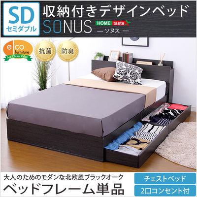 ホームテイスト 収納付きデザインベッド【ソヌス-SONUS-(セミダブル)】 (ブラックオーク) WB-013NBSD