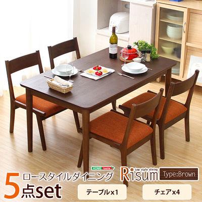 ホームテイスト ダイニング5点セット(テーブル+チェア4脚)ナチュラルロータイプ ブラウン 木製アッシュ材|Risum-リスム- (ブラウン) SH-01RIS-5CB
