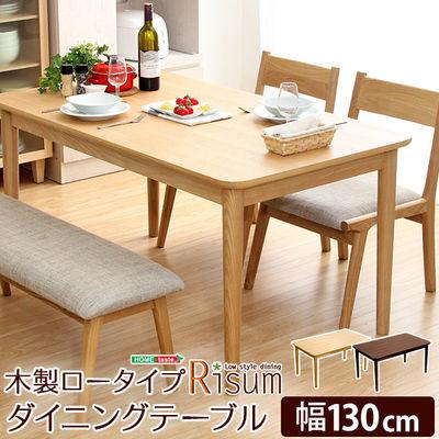ホームテイスト ダイニングテーブル単品(幅130cm) ナチュラルロータイプ 木製アッシュ材|Risum-リスム- (ナチュラル) SH-01RIS-T130-NA