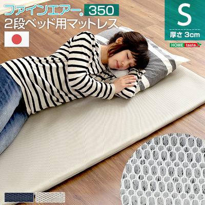 ホームテイスト ファインエア【ファインエア二段ベッド用350】(体圧分散 衛生 通気 二段ベッド 日本製) (シルバー) SH-FAO-3502D-SL