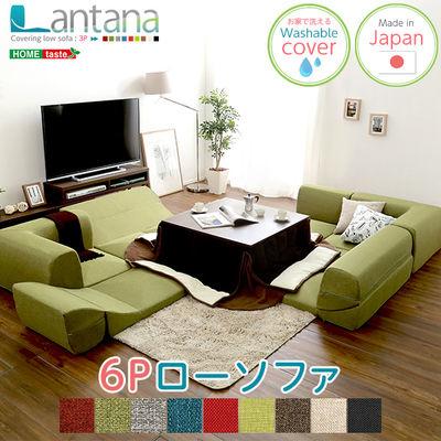ホームテイスト カバーリングコーナーローソファセット【Lantana-ランタナ-】(カバーリング コーナー ロー 2セット) (タスクグリーン) SH-07-LTNSET-TGE