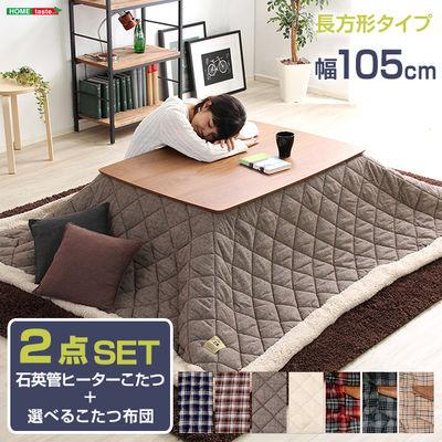 ホームテイスト ウォールナットの天然木化粧板こたつ布団セット(7柄)日本メーカー製|Mill-ミル- (Eセット) SH-01-ML105SET-RDTT