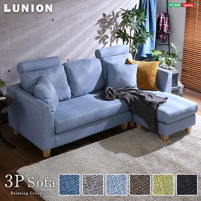 ホームテイスト 3人掛けカウチソファ(布地)6色展開 ヘッドレスト、クッション各2個付き Lunion-ラニオン- (ブルー) HC3P-BL