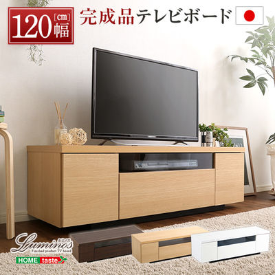ホームテイスト シンプルで美しいスタイリッシュなテレビ台(テレビボード) 木製 幅120cm 日本製・完成品 |luminos-ルミノス- (ホワイト) SH-09-LMS120-WH