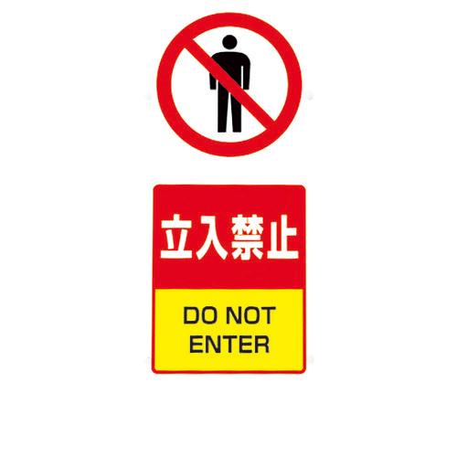 ユニット ユニット ♯サインキュート2(黄)片面 立入禁止 888901BYE