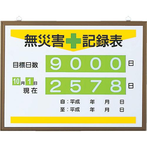 ユニット ユニット 無災害記録表(日数) カラー鉄板製・アルミ枠 450×600 86717