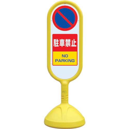 ユニット ユニット ♯サインキュート2(黄)片面 駐車禁止 888851BYE