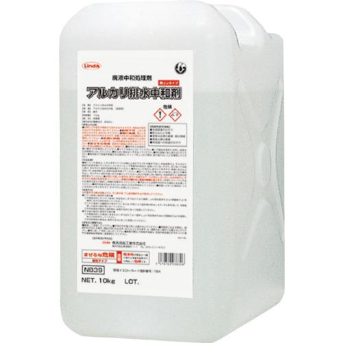 横浜油脂工業 Linda アルカリ排水中和剤 10Kg/BL NB39