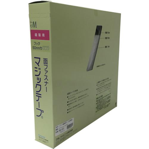 ユタカメイク ユタカメイク 縫製用マジックテープ切売り箱 A 50mm×25m ホワイト PG531