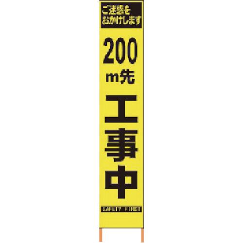 仙台銘板 仙台銘板 PXスリムカンバン 蛍光黄色高輝度HYS-09 200m先工事中鉄枠付 2362094