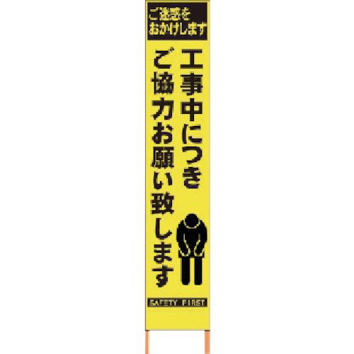 仙台銘板 仙台銘板 PXスリムカンバン 蛍光黄色高輝度HYS-52 お願い 鉄枠付き 2362520