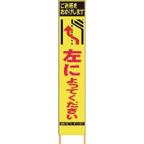 仙台銘板 仙台銘板 PXスリムカンバン蛍光黄色高輝度HYS-33左によってください 鉄枠付 2362330