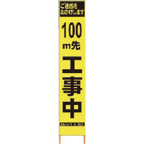仙台銘板 仙台銘板 PXスリムカンバン 蛍光黄色高輝度HYS-09 100m先工事中鉄枠付 2362093