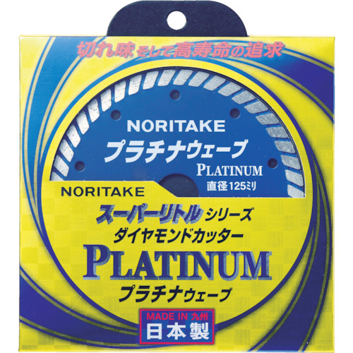 ノリタケカンパニーリミテド ノリタケ ダイヤモンドカッター スーパーリトルシリーズ プラチナウェーブ 3S0US50PLAT00