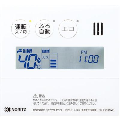 ノーリツ(NORITZ) ガスふろ給湯器 台所リモコン 標準タイプ RC-E9101M-1