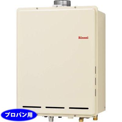 リンナイ 24号 PS上方排気型 オート 給湯器 プロパン用 RUF-A2405SAU-LP【納期目安:1週間】