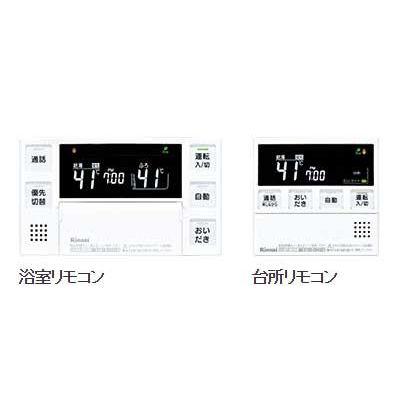 リンナイ 給湯器浴室、台所リモコンセット MBC-230V(T)