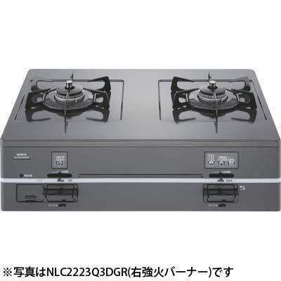 ノーリツ(NORITZ) テーブルコンログリル無しタイプ右強火 (プロパンLPG用)(59.5cm幅)(※ガスホースは別売です) NLC2223Q3DG-R-LP