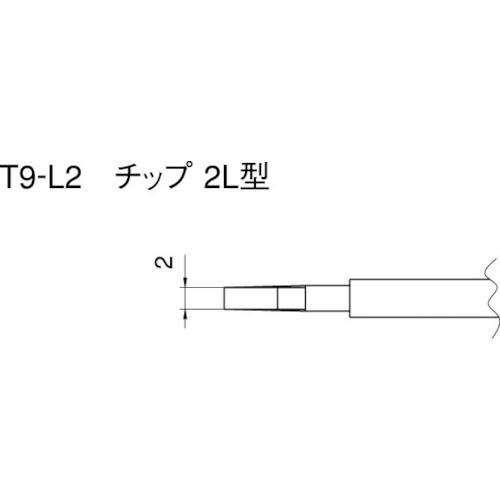 白光 白光 こて先 2L型 (2本入り) T9L2
