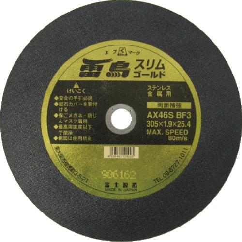 富士製砥 【10個セット】富士 富士薄物切断砥石雷鳥スリムゴールド355mm RSG355
