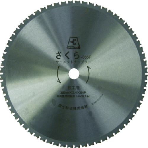 富士製砥 富士 サーメットチップソーさくら355F(鉄用) TP355F