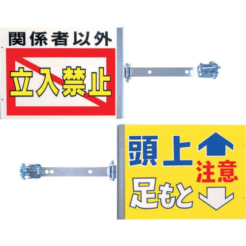つくし工房 つくし スイング標識金具付き 表「関係者以外立入禁止」裏「頭上足もと注意」 SB20-4116