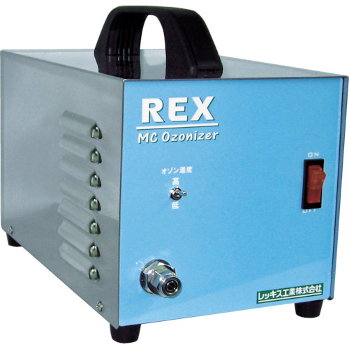 レッキス工業 REX MCオゾナイザー MC-985S MC985S